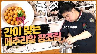 메추리알 장조림/금메달요리사가알려주는맛있는레시피/1가지…