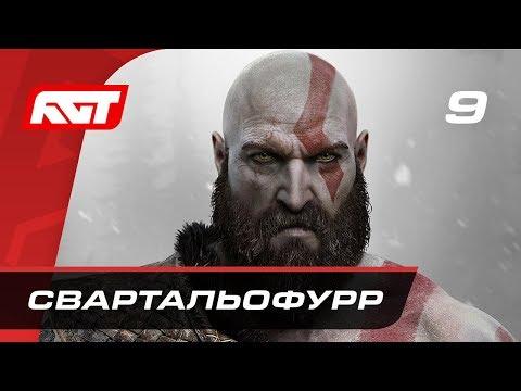 Прохождение God of War (2018) — Часть 9: Босс: Свартальофурр