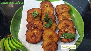 UNDER 5 MINUTES: வாழைக்காய் வறுவல்||Green Banana fry (Tamil with English subtitles)