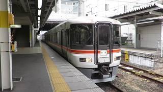 特急車の普通運用!JR東海373系 F11編成 (普通浜松行き) 豊橋発車