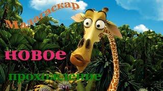 Мадагаскар прохождение игры совершеннолетие 2