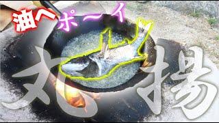 釣ってきたチヌをそのまま油にぶっこんで丸揚げしてみたら・・・