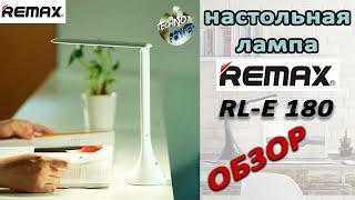 Настольная лампа Remax RL-E180 с аккумулятором. Видео обзор