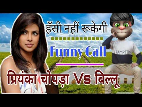 प्रियंका चोपड़ा Vs बिल्लू | Priyanka Chopra Vs billu Funny Call | Priyanka Chopra Papular Song