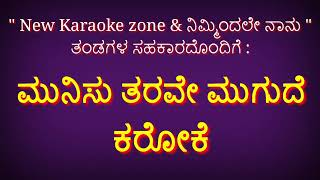 Munisu tharave song karoke lyrics