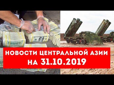 Новости Таджикистана и Центральной Азии на 31.10.2019