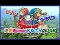 【じるさんのドラクエビルダーズ】PS4☆迷走Womanと雑ビルダー♪ 戦闘じゃあ!!!