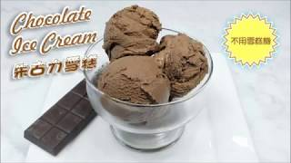 Homemade Chocolate Ice Cream Recipe (No machine) - 自家製 巧克力冰淇淋 / 朱古力雪糕 (不用雪糕機)