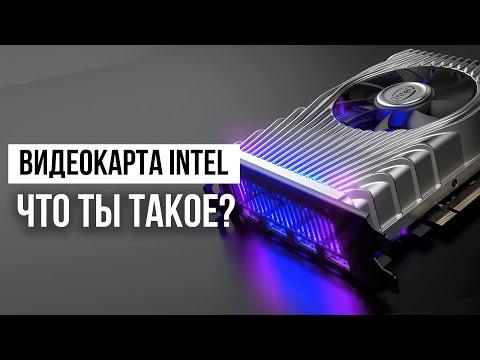 Видеокарта от Intel