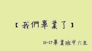 福建中學16-17年度畢業生話劇表演-訪問片段【我們畢業了】