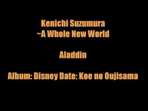 Kenichi Suzumura ~ A Whole New World