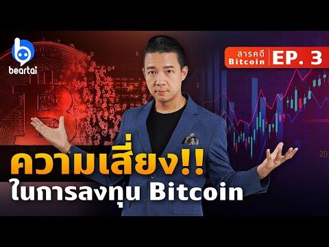 สารคดีชุด BitCoin และเงิน Crypto อนาคตโลกหรือฟองสบู่ดิจิตอล??? ตอนที่ 3
