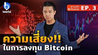 EP.3 สารคดี Bitcoin และเงิน Crypto เป็นอนาคตโลกหรือฟองสบู่ดิจิตอล??? ตอนที่ 3