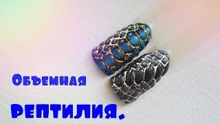 Дизайн ногтей! Объемная рептилия гель лаком серии