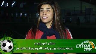سلام البربراوي - نجمة جمعت بين رياضة الجودو وكرة القدم