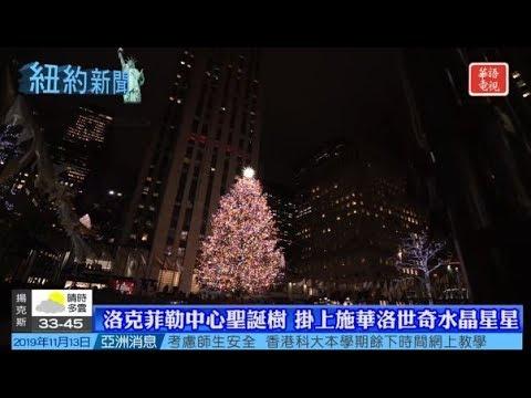 紐約新聞 11/13/19 MTA下月將於48地鐵站安裝OMNY/洛克菲勒中心聖誕樹掛上水晶星星