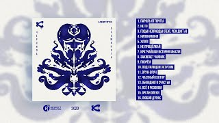 Каста – Чернила осьминога (весь альбом)