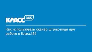Как использовать сканер штрих-кода при работе в Класс365