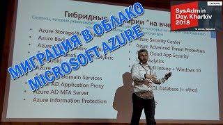 Lenovo SysAdmin Day.Kharkiv 2018 - планирование миграции ИТ-инфраструктуры в облако Azure