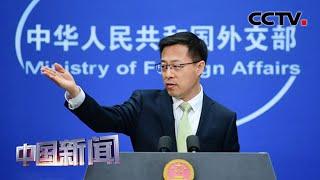 [中国新闻] 中国外交部:香港问题纯属中国内政 外国无权干预 | CCTV中文国际