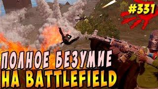 New Rust - Жесткие бойни на Battlefield сервере . #331