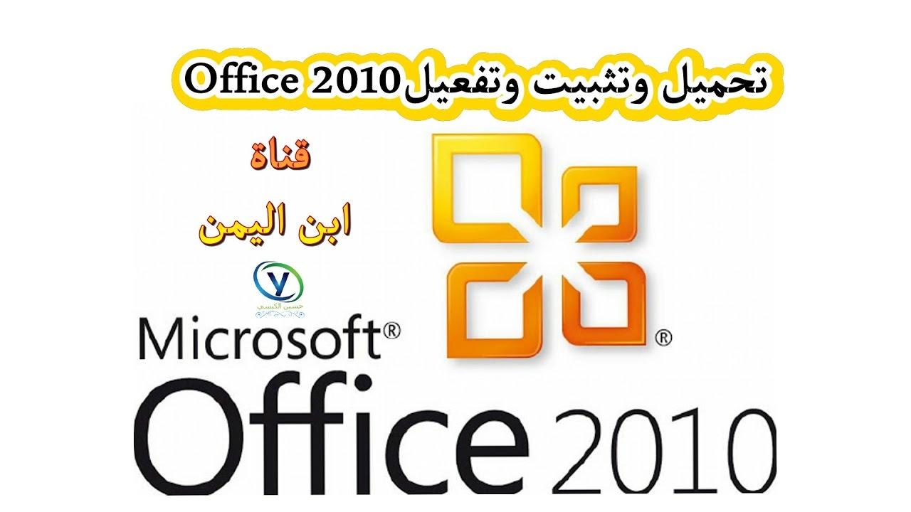 تحميل برنامج microsoft office 2010 عربي مجانا