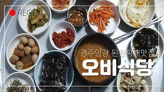 [맛집투어]경주 안강 된장찌개 5천원10첩밥상/혼밥/착…