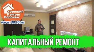 видео ремонт квартир под ключ в Воронеже