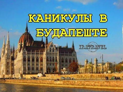 🇭🇺 Каникулы в Будапеште. Венгрия