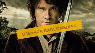 Киногрехи - Самый честный трейлер: Хоббит - Нежданное путешествие