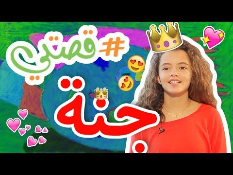 #قصتي جنّة My Story JANNAH