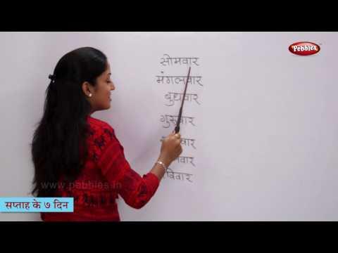 Hindi Language (हिन्दी) Days of the Week Study and