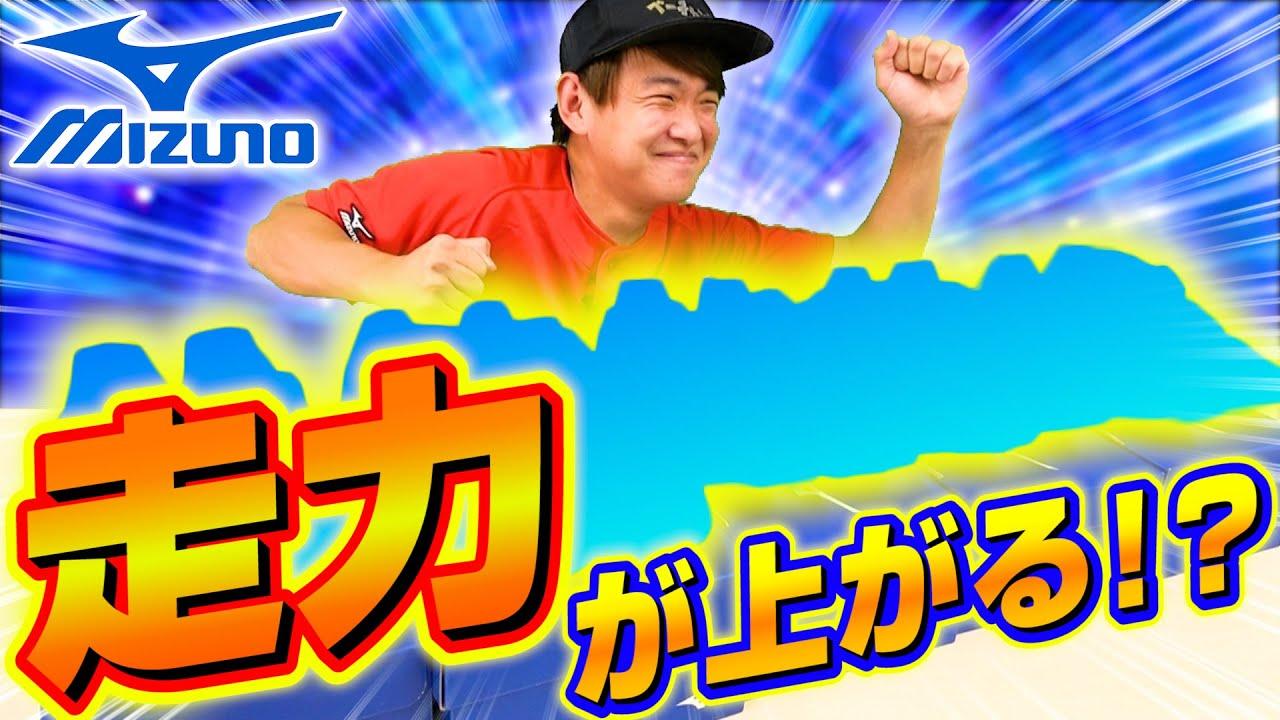 【野球】足が速くなるスパイク!?グローバルエリートのスパイク&シューズ紹介【ミズノ】