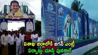 YS Jagan Enter Vizag District Grand Entry Welcome Tomorrow Crazy Fans YCP | Cinema Politics