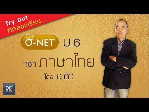 ทดลองเรียน O-NET ภาษาไทย ม.6