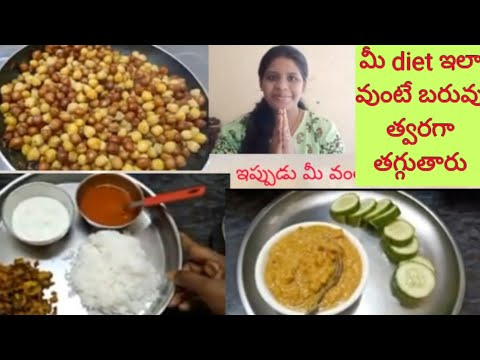 indian diet plan for weight lose in telugu||lose 10 kgs in 10 days