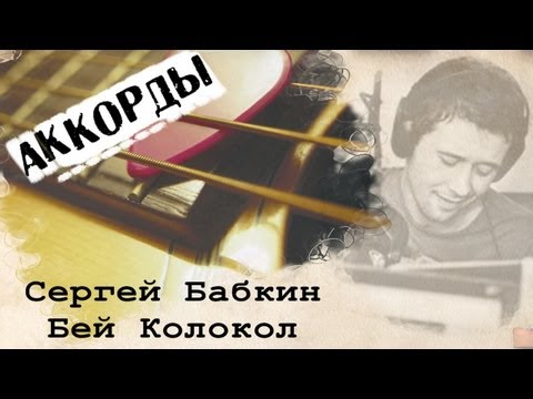 Бабкин - Бей колокол (аккорды) l Babkin Bell Bay cover