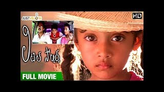 Childrens Day Special Movie LIVE | Little Soldiers Telugu Full Movie HD | Baby Kavya | Baladitya