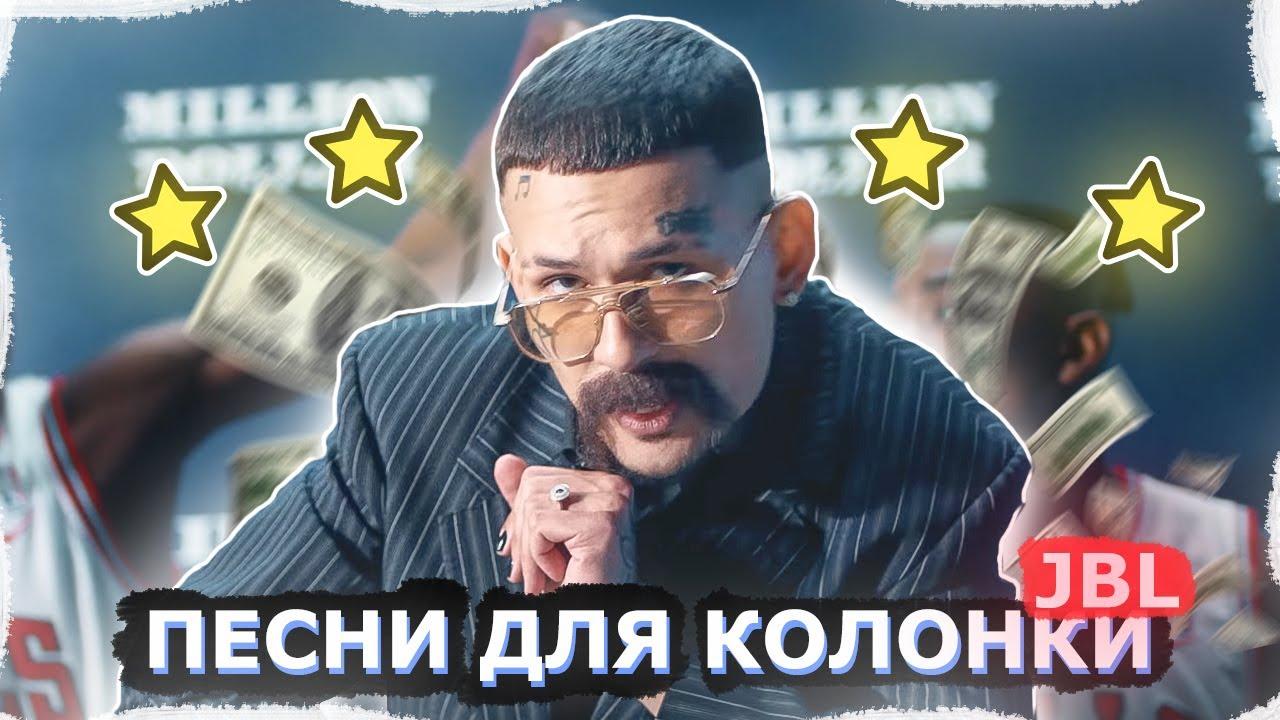 Топ 21 песня для колонки JBL   ПРОВЕРЬ КОЛОНКУ НА БАС