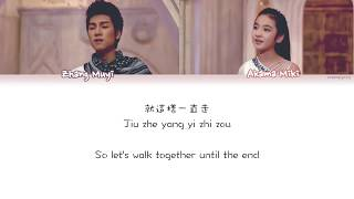 Mi2 - Brave Love (勇敢爱) Lyrics [Chi|PinYin|Eng|Colored Co…