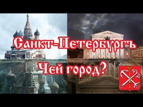 Санкт-Петербург. Чей город?