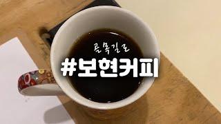 [장충동 카페] 보현커피에서 스페셜한 커피 한 잔