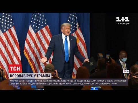 Дональд Трамп захворів на коронавірус