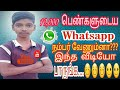 How to find girl whatsapp number in tamil| whatsapp girl|#girlwhatsappnumber #whatsappgirl