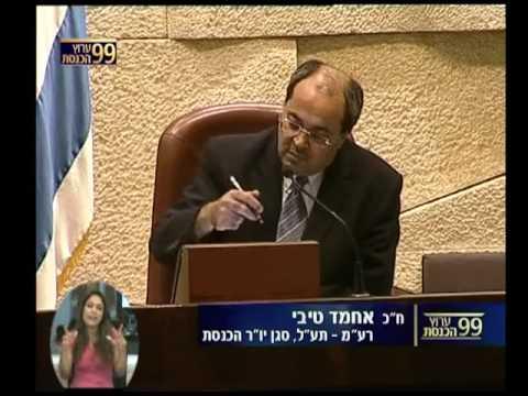 Arab MK Talking In The Knesset