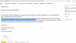 Письмо от kviku 🐼 Как закрыть кредитную карту Квику ⁉️ Письменный ответ из KVIKU
