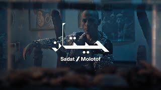 حيتان | سادات العالمي X مولوتوف - Hetan - Sadat X Molotof