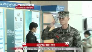 Hyun Bin At Incheon International Airport To Indonesia - Oct 4, 2011