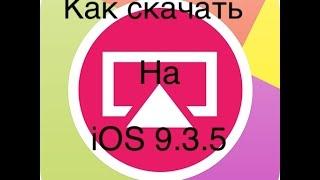 Как скачать AirShou на iOS 9.3.5 без компьютера?Реально)