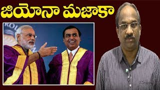 జియోనా మజాకా! Prof K Nageshwar on What Even Google Can